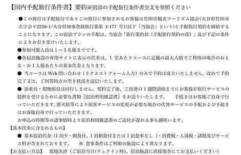 竹田に泊まろう 旅行条件書要約_1.jpg
