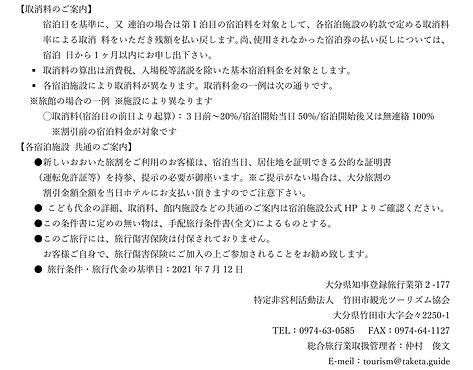 竹田に泊まろう 旅行条件書要約_2.jpg