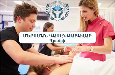 massage_teacher.png