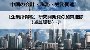 【企業所得税】研究開発費の加算控除(減算調整)③