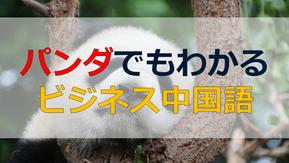 【YouTube】パンダでもわかるビジネス中国語