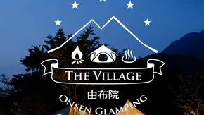 【温泉グランピング】The Village 由布院