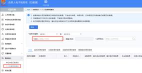 【個人所得税】中国での所得がある人向け、日本で確定申告する際の外国税額控除用の添付書類について某税務署で直接確認してきました!②