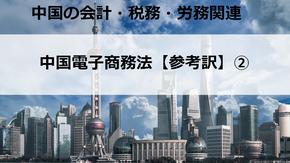 中国電子商務法【参考訳】②