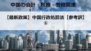 【最新政策】中国行政処罰法【参考訳】⑥