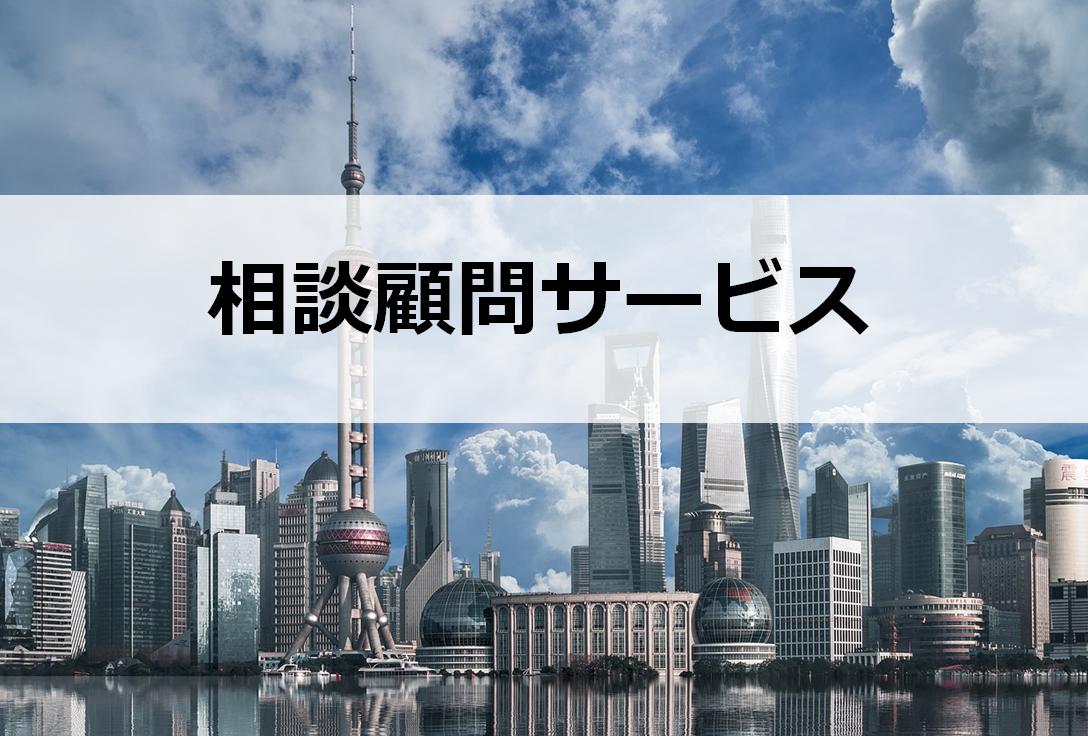 中国会計税務に関するご相談サービス