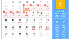 中国はまもなく国慶節休暇(2020年)