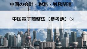 中国電子商務法【参考訳】⑥