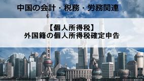 【個人所得税】外国籍の個人所得税確定申告