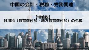 【増値税】付加税(教育費付加・地方教育費付加)の免税