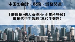 【増値税・個人所得税・企業所得税】徴税代行手数料(三代手数料)