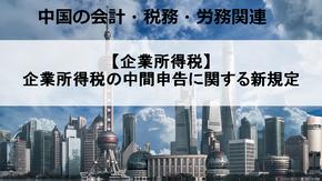 【企業所得税】企業所得税の中間申告に関する新規定