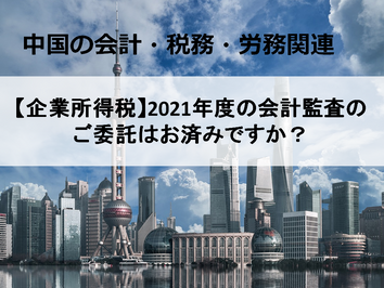 【企業所得税】2021年度の会計監査のご委託はお済みですか?