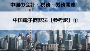 中国電子商務法【参考訳】①