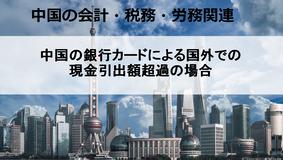 中国の銀行カードによる国外での現金引出額超過の場合
