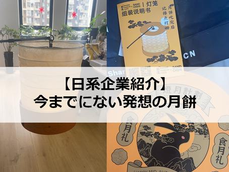 【日系企業紹介】今までにない発想の月餅