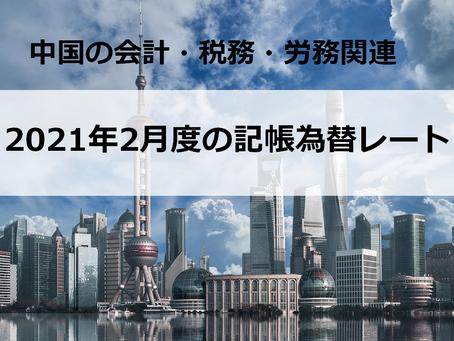 2021年2月度の記帳為替レート