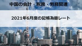 2021年6月度の記帳為替レート