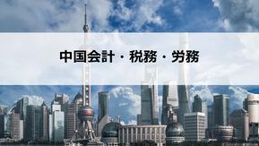 【増値税】旅行業の2020年度の増値税は免税です。
