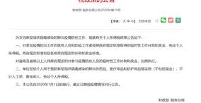 2019年度の三代手数料の申告期限延長に関する通知(参考訳)