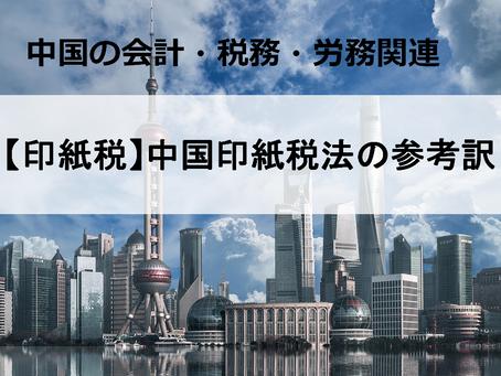 【印紙税】中国印紙税法の参考訳