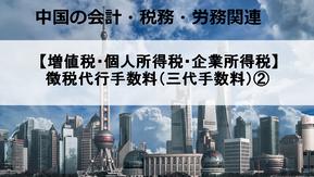 【増値税・個人所得税・企業所得税】徴税代行手数料(三代手数料)②