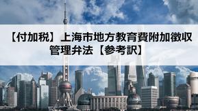 【付加税】上海市地方教育費附加徴収管理弁法【参考訳】