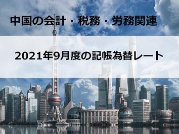 2021年9月度の記帳為替レート