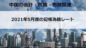 2021年5月度の記帳為替レート