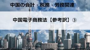 中国電子商務法【参考訳】③