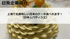 上海でも美味しい日本のケーキ食べれます!【日本人パティシエ】