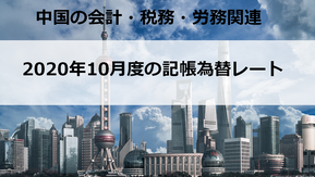 2020年10月度の記帳為替レート