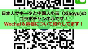 【YouTube】WeChat(微信)についての紹介動画