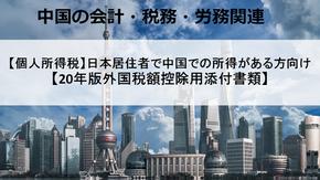 【個人所得税】日本居住者で中国での所得がある方向け【20年版外国税額控除用添付書類】
