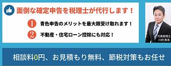 川村税理士のバナー_edited.png