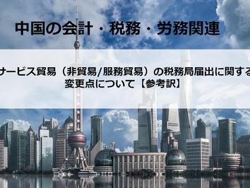 サービス貿易(非貿易/服務貿易)の税務局届出に関する変更点について【参考訳】