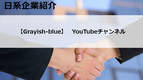 【Grayishblue】YouTubeチャンネル