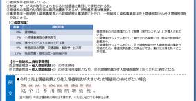 中国会計・税務講座Vol.8【増値税】