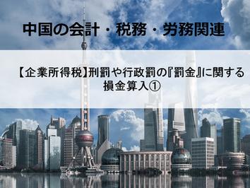 【企業所得税】刑罰や行政罰の『罰金』に関する損金算入①