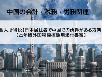 【個人所得税】日本居住者で中国での所得がある方向け【21年版外国税額控除用添付書類】
