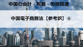 中国電子商務法【参考訳】④