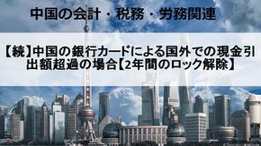 【続】中国の銀行カードによる国外での現金引出額超過の場合【2年間のロック解除】
