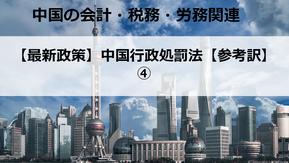【最新政策】中国行政処罰法【参考訳】④