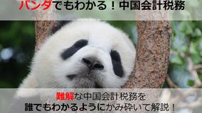 【blog】電子申告・納税システム 【個人所得税】