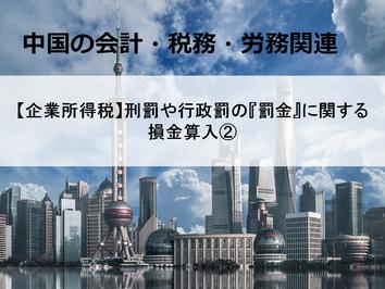 【企業所得税】刑罰や行政罰の『罰金』に関する損金算入②