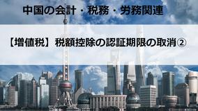 【増値税】税額控除の認証期限の取消②