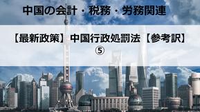 【最新政策】中国行政処罰法【参考訳】⑤