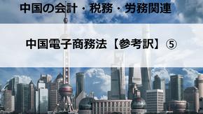 中国電子商務法【参考訳】⑤
