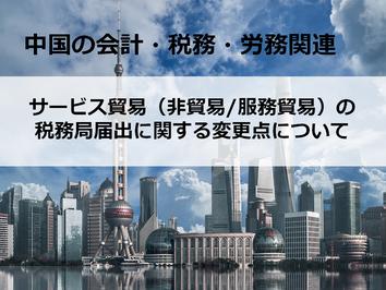サービス貿易(非貿易/服務貿易)の税務局届け出での変更点について