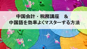 中国会計・税務講座Vol.12【確定申告(汇算清缴)】